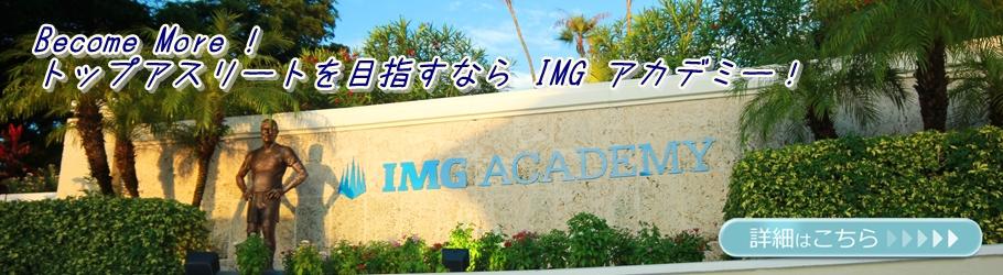 IMGアカデミーで水泳留学