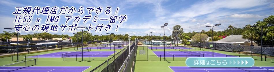 IESSでIMG留学!スポーツ留学