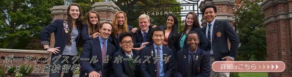 アメリカ高校留学もIESS